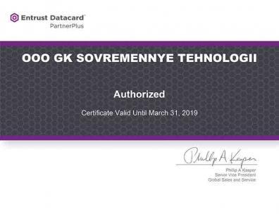 Сертификат Datacard