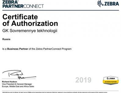 Сертификат Zebra 2019