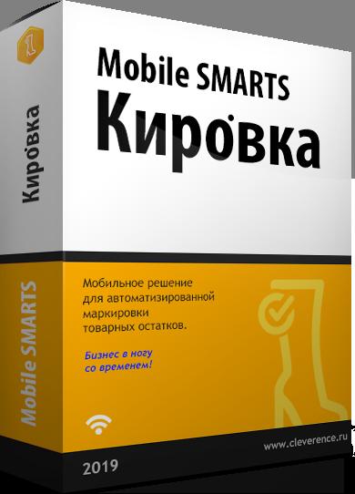 Mobile SMARTS: Кировка «КЛЕИМ КОДЫ» НА ОСТАТКИ ПО УПРОЩЕННОЙ СХЕМЕ